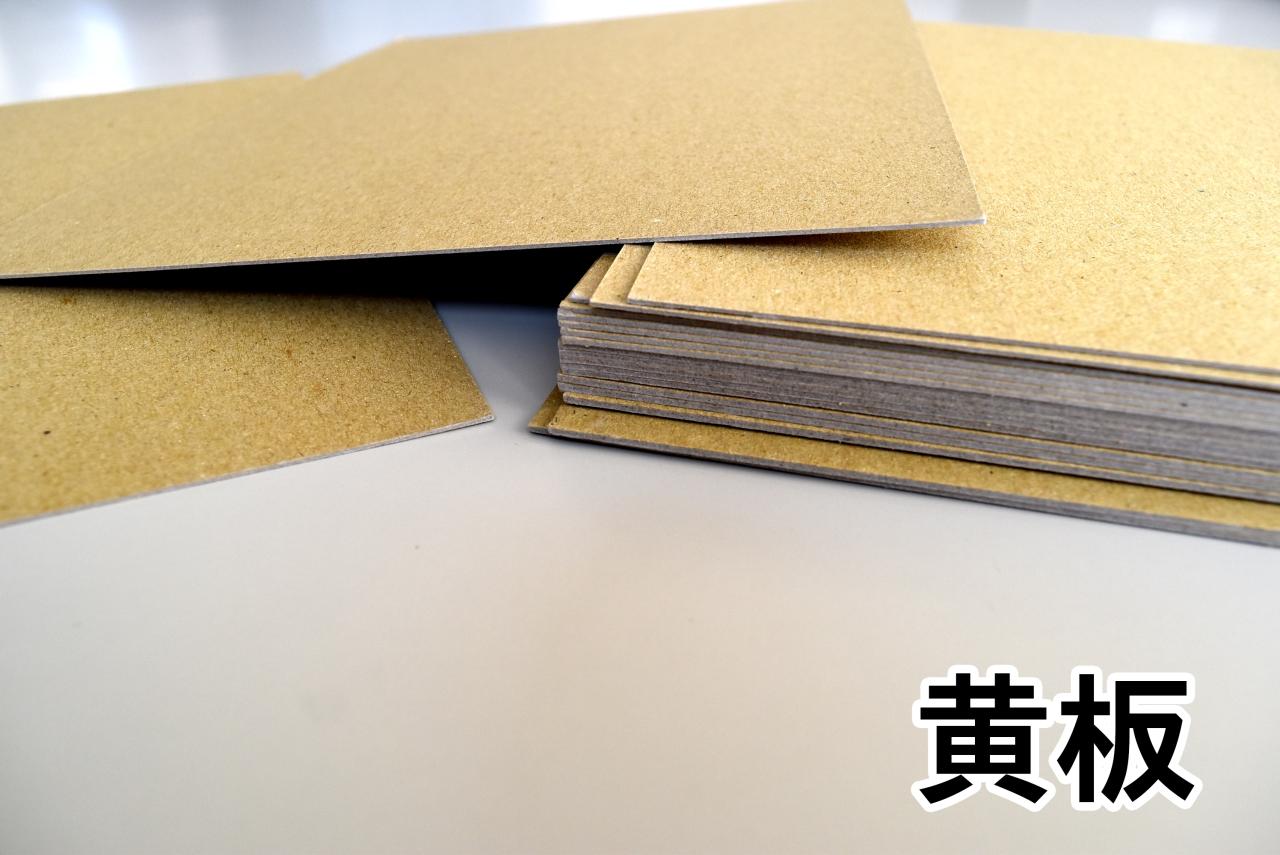 黄板 8切(274×398mm) 79K(900g/m2) 8枚