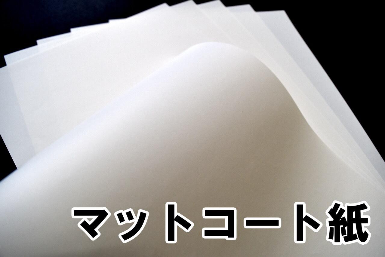 マットコート紙 1000枚 【送料無料】