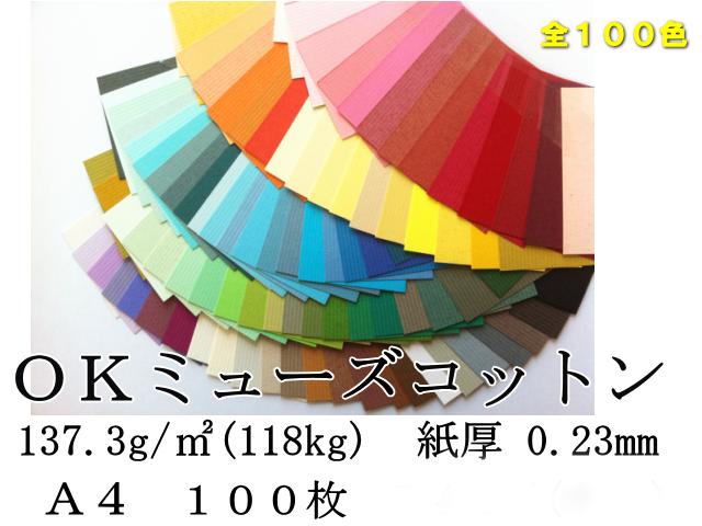 OKミューズコットン A4 118k (137.3g/m2) 100枚 (あい⇒しゅ) 【送料無料】