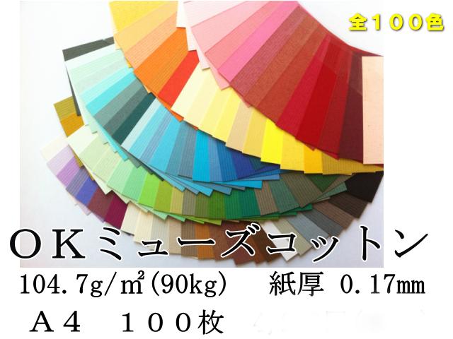 OKミューズコットン A4 90k (104.7g/m2) 100枚 (あい⇒しゅ) 【送料無料】