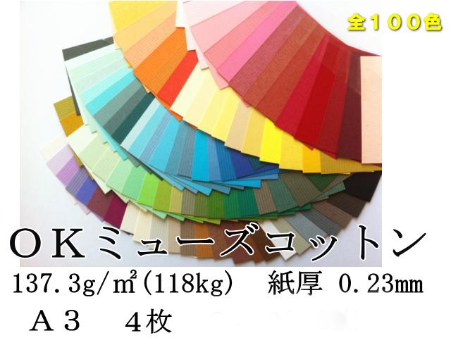 OKミューズコットン A3 118k (137.3g/m2) 4枚入 (あい⇒しゅ)