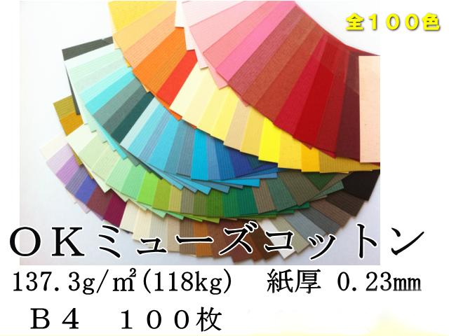 OKミューズコットン B4 118k (137.3g/m2) 100枚 (あい⇒しゅ) 【送料無料】