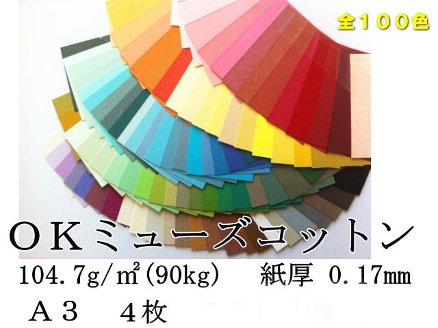 OKミューズコットン A3 90k (104.7g/m2) 4枚入 (あい⇒しゅ)