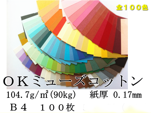 OKミューズコットン B4 90k (104.7g/m2) 100枚 (しょこら⇒わらび) 【送料無料】