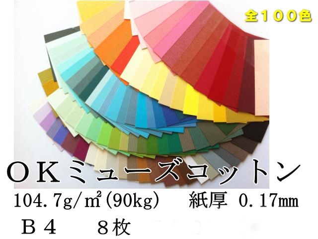 OKミューズコットン B4 90k (104.7g/m2) 8枚入 (あい⇒しゅ)