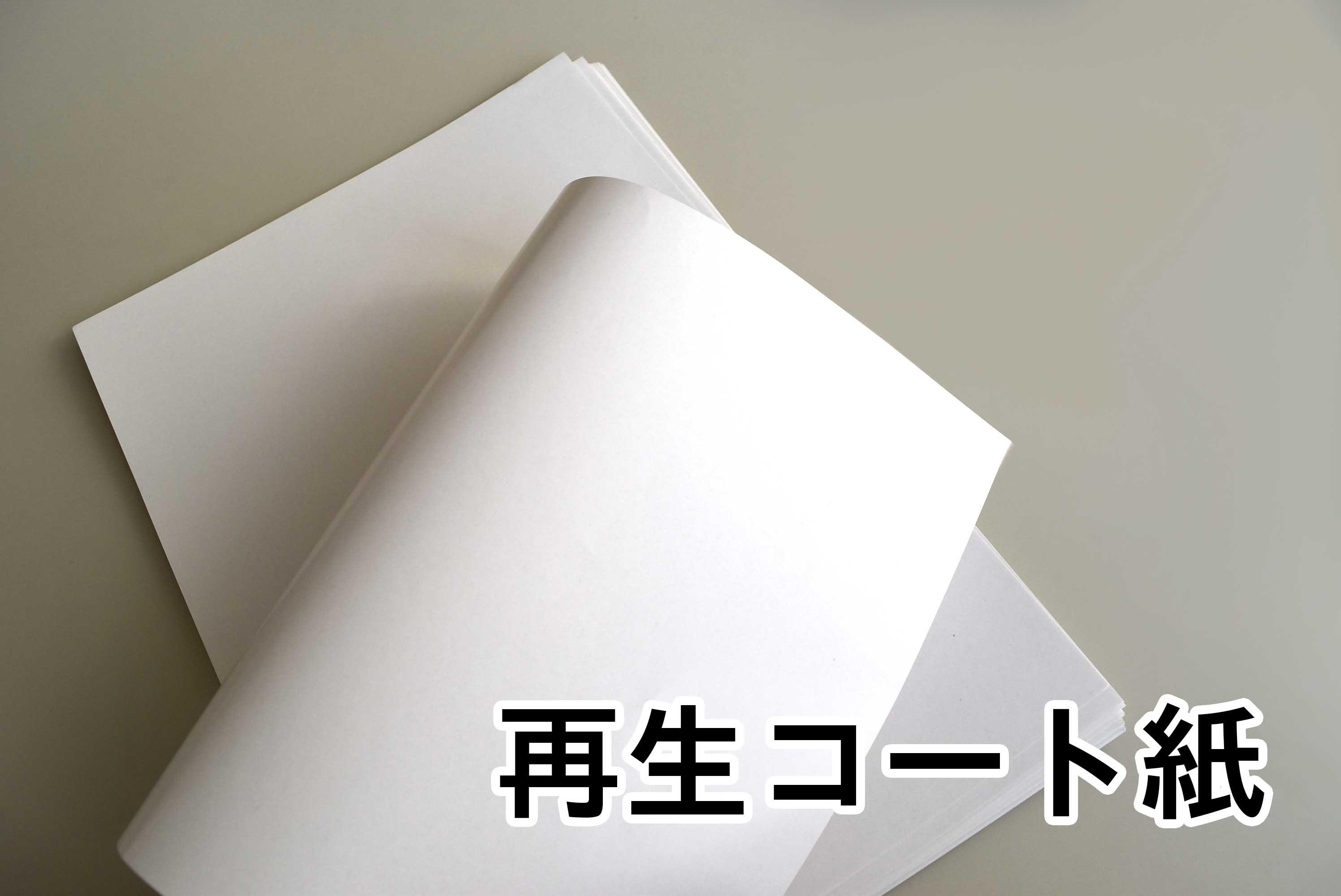 再生コート紙 500枚 【送料無料】