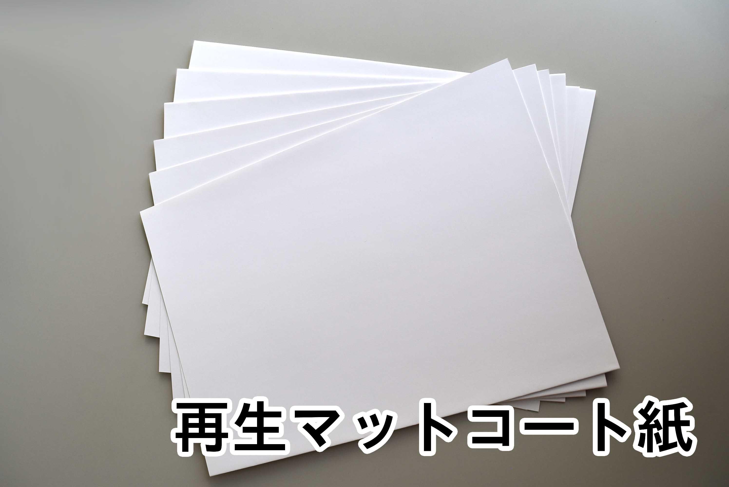再生マットコート紙 1000枚 【送料無料】