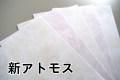 新アトモス 100枚入 【送料無料】