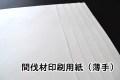 間伐印刷用紙薄手