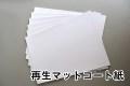再生マットコート紙 2000枚 【送料無料】