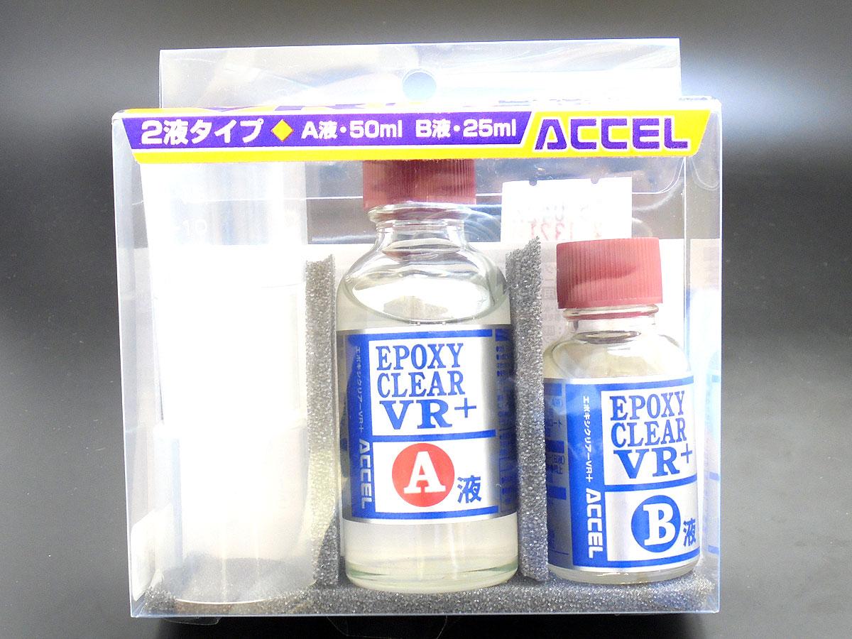 アクセル エポキシ クリア VR+