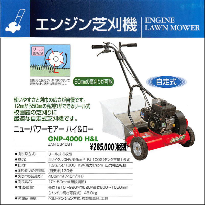 GNP-4000HL �˥塼�ѥ�⥢�����ϥ����?