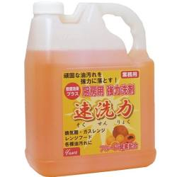 強力業務用油汚れ落とし洗剤速洗力