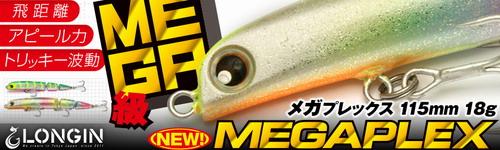 LONGIN(ロンジン) MEGAPLEX(メガプレックス)