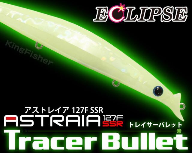 エクリプス アストレイア 127F SSR トレイサ—バレット(ECLIPSE ASTRAIA 127F SSR Tracer Bullet)