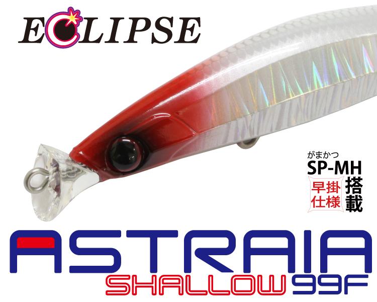ECLIPSE ASTRAIA SHALLOW 99F(エクリプス アストレイアシャロー 99F)