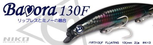 ニコデザイン バボラ130F