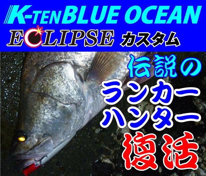 エクリプス×タックルハウス K-TEN BLUE OCEAN BKF