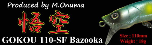 ARGUS GOKOU 110-SF Bazooka(アーガス 悟空110-SF バズーカ)