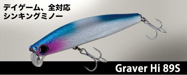 アトール(邪道) Graver Hi 89S(グラバー Hi 89S)