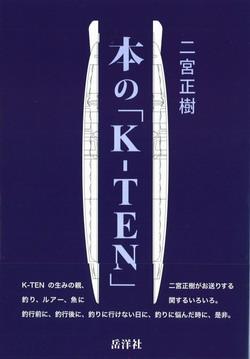 ���å���ϥ������ܤΎ�K-TEN��