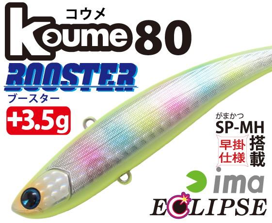 エクリプス×アイマ コウメ80ブースター