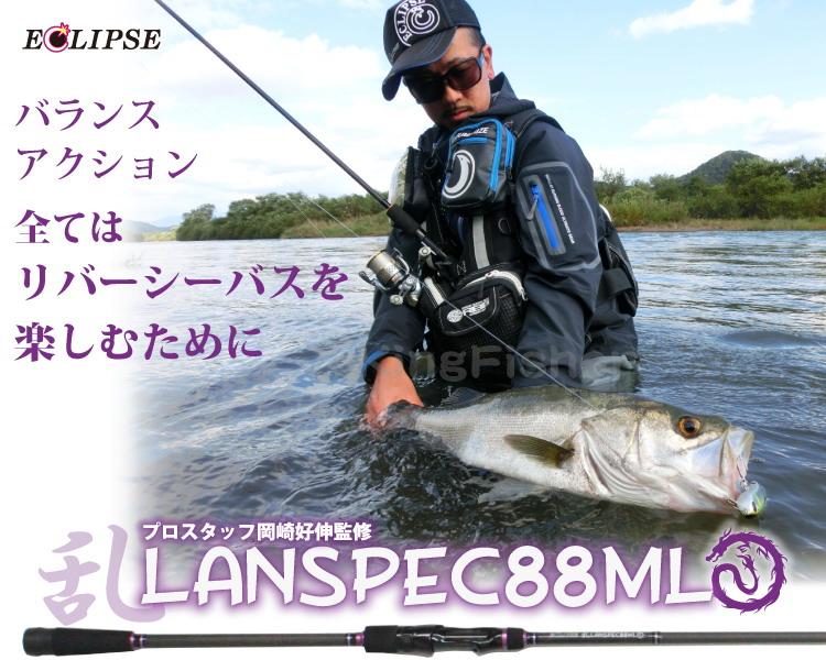 エクリプス ランスペック88ML