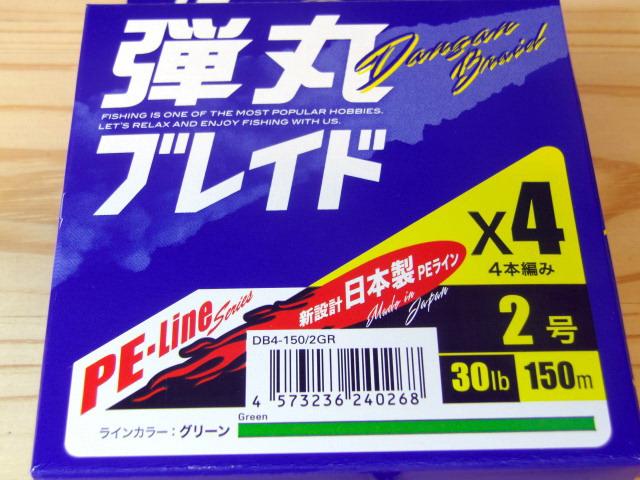 メジャークラフト 弾丸ブレイド4X 150m 2号
