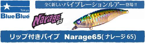 ブルーブルー Narege65(ナレージ65)