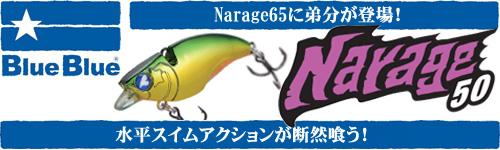 ブルーブルー Narage50(ナレージ50)