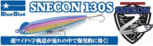 Blue Blue SNECON 130S(ブルーブルー スネコン130S)