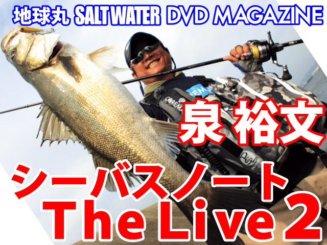 SALT WATER DVD MAGAZINE 泉 裕文 シーバスノート The Live 2