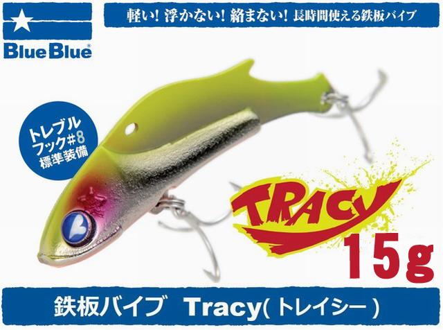 ブルーブルー トレイシー15(BlueBlue TRACY15)