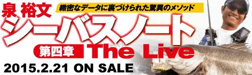 地球丸 DVD MAGAZINEシーバスノート The Livw 第4章