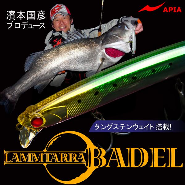APIA LAMMTARRA BADEL(アピア ラムタラ バデル)
