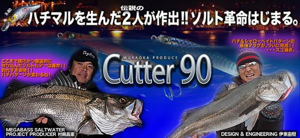 メガバス CUTTER90