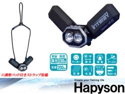 ハピソン(Hapyson) チェストライト「INTIRAY」 YF-200