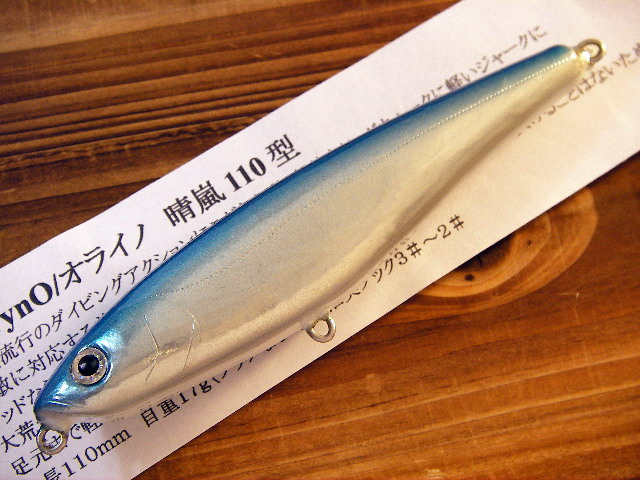 オライノ 晴嵐110型