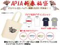 アピア2017福袋