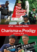 APIA×ima The Dream Battle 2017 2nd. Battle DVD ルアー付き 「Charisma vs. Prodigy」
