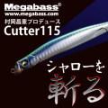 メガバス CUTTER 115(カッター115)