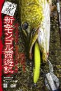 ジェットスロウ DVD新モンゴル西遊記