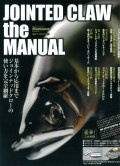 JOINTED CLOW theMANUAL