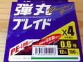 メジャークラフト 弾丸ブレイド4X 150m 0.6号