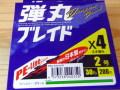 メジャークラフト 弾丸ブレイド4X 200m 2号
