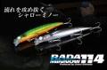 ジャッカル RADAMINNOW114(ラダミノー114)