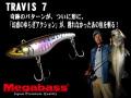 メガバス(Megabass) トラビスセブン(TRAVIS 7)