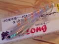 ジャクソン 鉄PAN Long 28g(テッパンロング 28g)