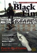 ザ・ブラックフィン