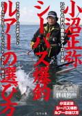 鉄板釣魚 小沼正弥 シーバス爆釣ルアーの選び方 つり人社